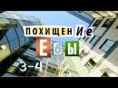 Похищение Евы. 3 и 4 серии (2016). Мелодрама, комедия @ Русские сериалы