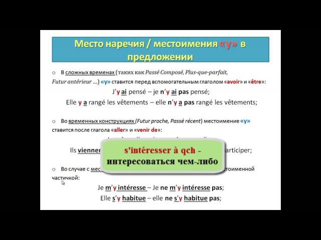 Уроки французского 57: Местоимение и наречие y