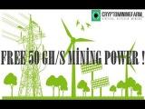 cryptomining.farm  ! Free 50 Gh-s Power !