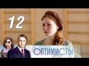 Оптимисты. 12 серия (2017) Драма, история, приключения @ Русские сериалы