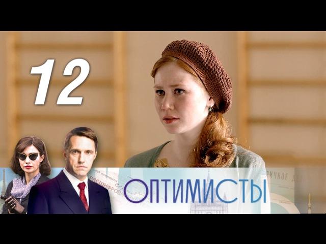 Оптимисты 12 серия 2017 Драма история приключения @ Русские сериалы