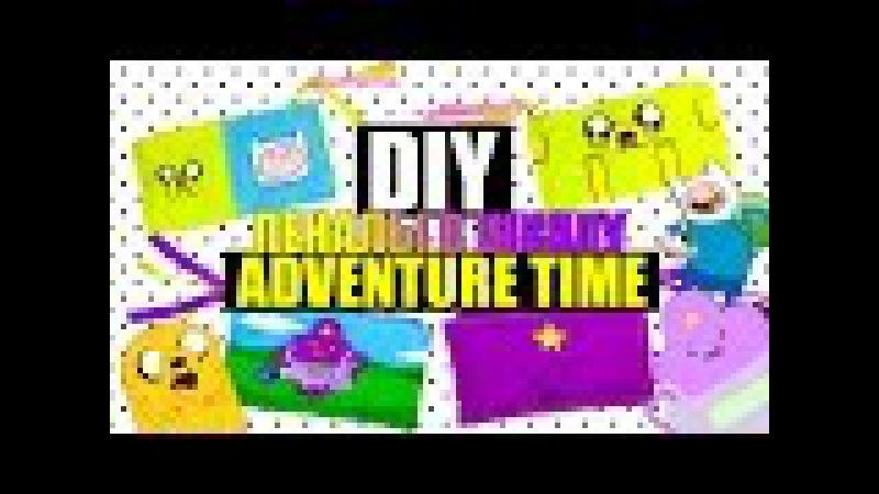 DIY пенал своими руками ♥ пенал в школу ♥ back to school ♥ DIY Adventure time