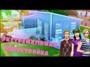 ✩ Экстремальная перестройка для семьи Друзья на век ✩ 3 серия ✩ Строительство дома ✩ Симс 4 ✩