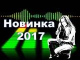 САМАЯ НОВАЯ КЛУБНАЯ МУЗЫКА ХИТ 2017