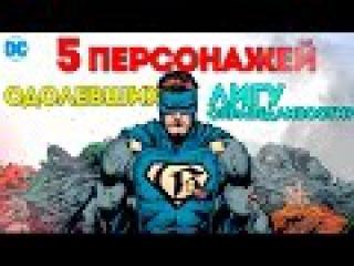 5 Персонажей, Которые ПОБИЛИ Лигу Справедливости в Одиночку 1. Dc Comics. Justice League