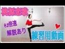 【反転-50% 解説】桃源恋歌【踊ってみた練習用】