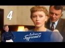 Людмила Гурченко. Серия 4 (2015) Биография, драма @ Русские сериалы