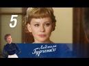 Людмила Гурченко. Серия 5 (2015) Биография, драма @ Русские сериалы