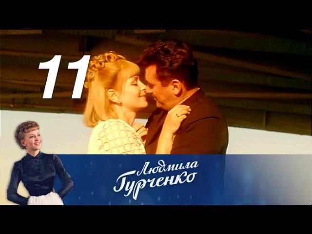 Людмила Гурченко. Серия 11