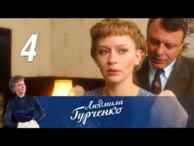 Людмила Гурченко. Серия 4