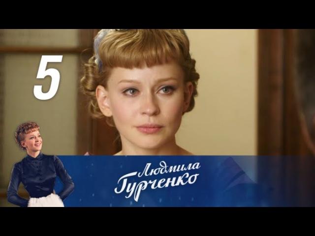 Людмила Гурченко. Серия 5