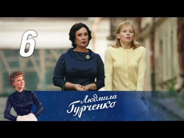 Людмила Гурченко. Серия 6