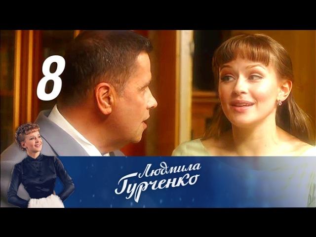 Людмила Гурченко. Серия 8