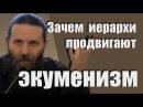 Зачем иерархи продвигают экуменизм Сергей Масленников