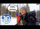 КОНЕЦ ПОХОДА 🚆 Мысловка - Долина - Ивано-Франковск 🗻 Зимний Поход В Карпаты 10