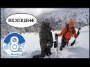 ВОСХОЖДЕНИЕ На Вершину Яйко-Илемске 🗻 Зимний Поход В Карпаты 8