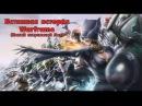 Warframe Истинная история вселенной игры Новый актуальный Лор