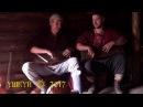 Западная Башня УШКУЙ 2017 песню исполняют Михаил Масловский и Сергей Плотников