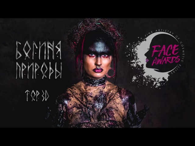 NYX Face Awards Russia 2017 Богиня Природы / Катерина Крылова Nameless Makeup
