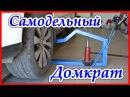 Самодельные приспособления для гаража , ПОДКАТНОЙ ДОМКРАТ