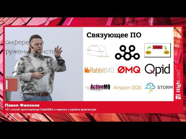 101 способ приготовления RabbitMQ и о pipeline архитектуре Павел Филонов Positive Technologies