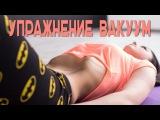 Workout. Упражнение вакуум. Лучшее упражнение для плоского живота [Workout | Будь в форме] - видео ролик смотреть на Video.Sibnet.Ru