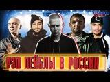 Лучшие Рэп лeйблы в России! [Механика]