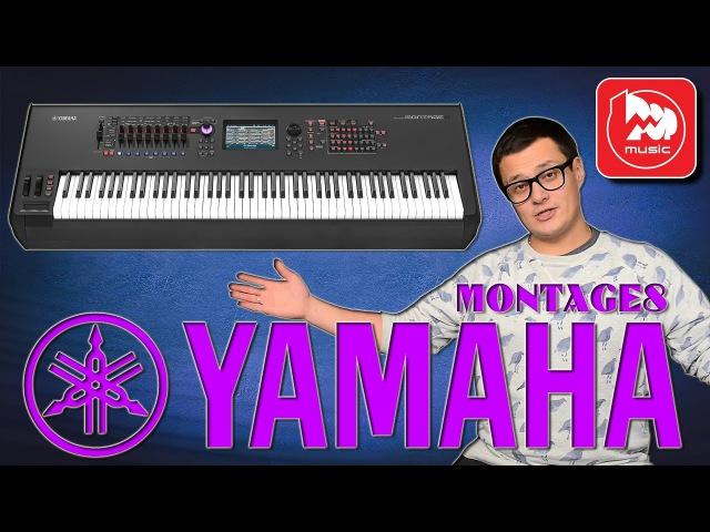 YAMAHA MONTAGE - русскоязычный обзор самого продвинутого синтезатора