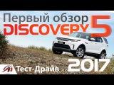 Land Rover Discovery 5 - грандиозный обзор в горах Испании! Discovery 5 - настоящий offroad!