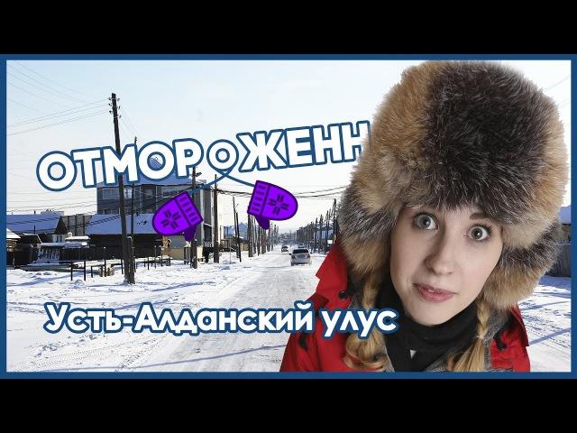 Отмороженная в Усть-Алданском улусе