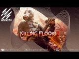 Killing Floor 2 - Релизный трейлер