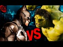 ХАЛК ПРОТИВ БЭТМЕНА СТАВЛЮ НА БЭТСА! DC vs MARVEL Hulk vs Batman. VERSUS Почему версусы фигня