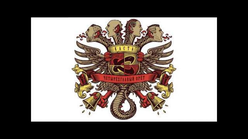 Каста - Новый путь ft. Sunsay (official audio / альбом