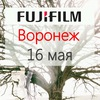 Воронеж | Fujifilm Touch&Try 16 мая