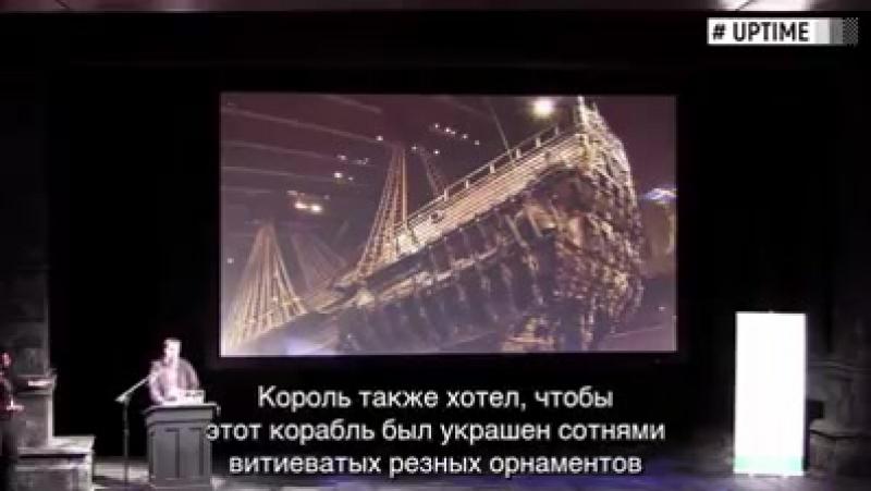 """Что общего у корабля """"Васа"""" и вашего проваленного проекта?"""