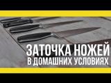 Заточка ножей в домашних условиях [Якорь | Мужской канал]