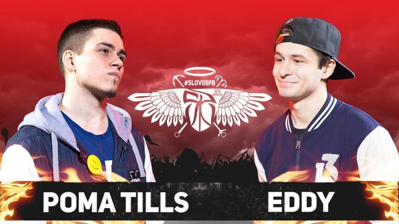 SLOVOSPB - РОМА TILLS vs EDDY (КВАЛИФИКАЦИЯ)