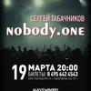 Сергей Табачников nobody.one | Москва | 19 марта