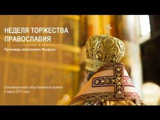 Проповедь митрополита Феофана в день Торжества Православия