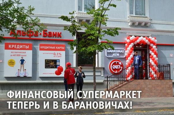 Финансовый супермаркет – высокотехнологичное отделение Альфы с расшире