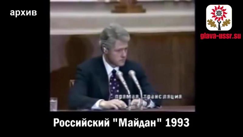 Оккупация СССР: Ельцин о совместной российско-американской революции 1993 года.