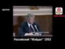 Оккупация СССР Ельцин о совместной российско американской революции 1993 года