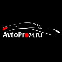 avtopro74