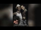 Короли мамбо (1992) The Mambo Kings