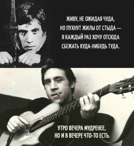 36 лет назад, 25 июля 1980 года ушёл из жизни Владимир Семёнович Высоцкий.  Лучшие цитаты.