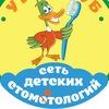 """Сеть детских стоматологий """"Уткин зуб"""""""