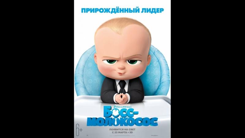 Босс-молокосос. The Boss Baby (2017)