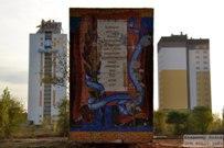 28 октября 2016 - Тольятти: Стелла-панно Радость труда. 2016 год