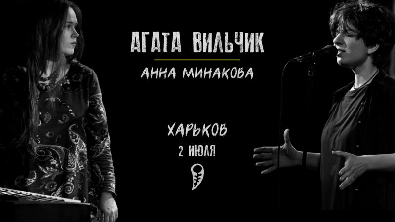 Харьков. 2 июля. Агата Вильчик и Анна Минакова