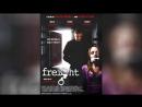 Фрахт (2010)   Freight